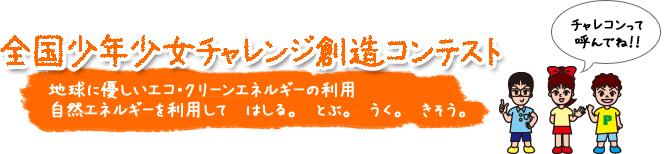 全国少年少女チャレンジ創造コンテスト(通称:チャレコン)