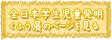 全日本学生児童発明くふう展のページを見る