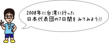 2008年に台湾に行った日本代表の7日間をみてみよう!