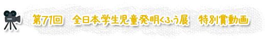 第71回全日本学生児童発明くふう展特別賞動画