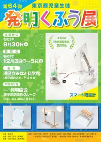 第64回東京都児童生徒発明くふう展 募集開始