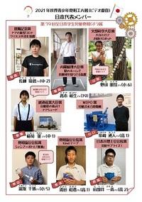 2021年世界青少年発明工夫展日本代表メンバー決定