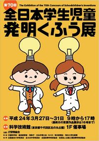 第70回全日本学生児童発明くふう展開催!!