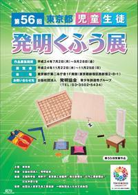 第56回東京都児童生徒発明くふう展 募集を開始しました