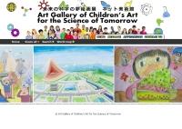 未来の科学の夢絵画展ネット美術館 オープン!