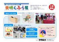 第75回全日本学生児童発明くふう展の受賞者が発表されました。