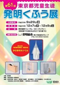 第61回東京都児童生徒発明くふう展 募集開始