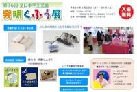 第76回全日本学生児童発明くふう展 開催のお知らせ