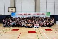 第9回全国少年少女チャレンジ創造コンテスト 結果発表