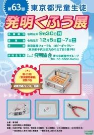 第63回東京都児童生徒発明くふう展 応募開始!