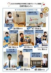 2020年世界青少年発明工夫展結果発表!!
